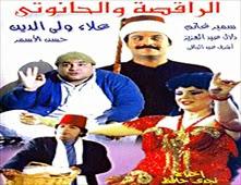 فيلم الراقصة و الحانوتي