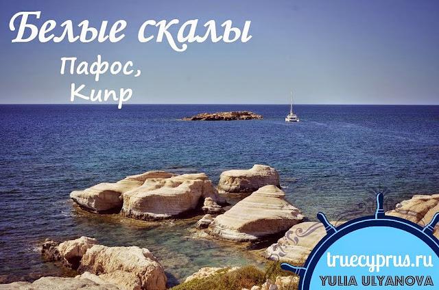 белые камни, белые скалы, кипр, пафос, truecyprus, coral bay, море, скалы, отдых,  yulia ulyanova, cyprus