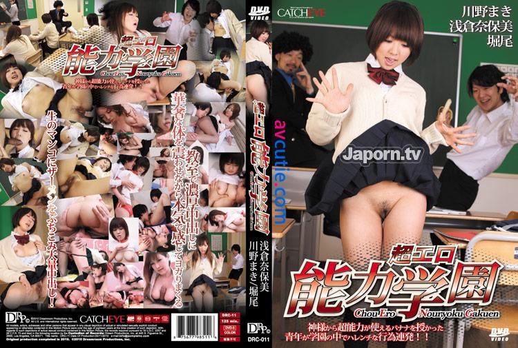 Catcheye.Vol.11.Kawano.Mai.Nahomi.Asakura.Horio.DRC-011
