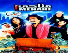 فيلم مناحى