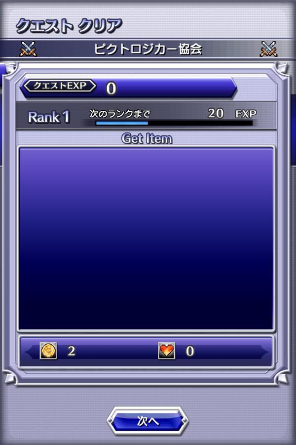 Square Enix ra mắt Final Fantasy Pictlogica 11