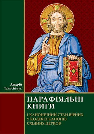 Parish Registers and the Canonical Status of the Faithful in the Code of Canon Law of the Eastern Churches