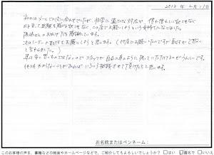 ビーパックスへのクチコミ/お客様の声:H,S 様(京都市南区)/ジャガーXF