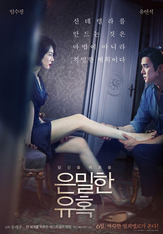Âm Mưu Của Lọ Lem - Yoon Jae Gu