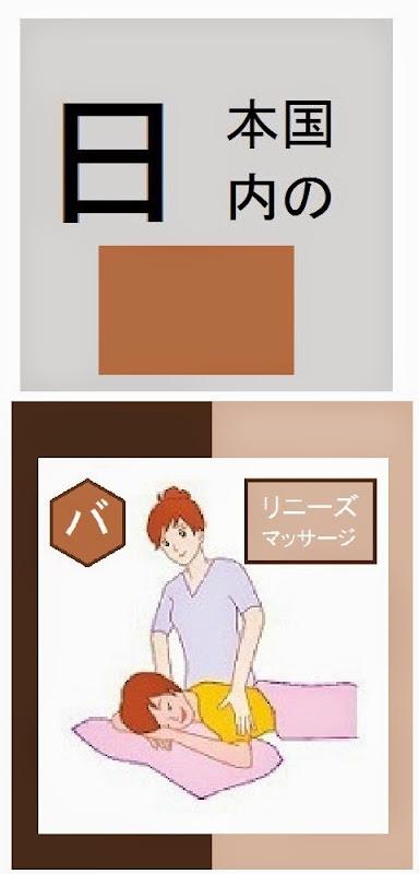日本国内のバリニーズマッサージ店情報・記事概要の画像