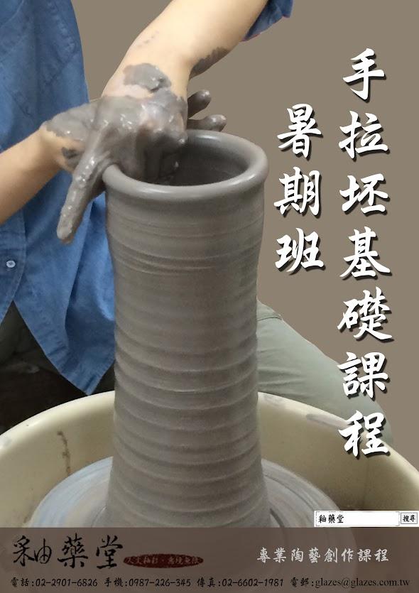 陶藝創作課程,手拉坯基礎課程暑期班,邱玉錡授課