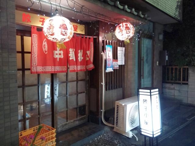 餃子小屋 | 足立区 西新井 中華料理