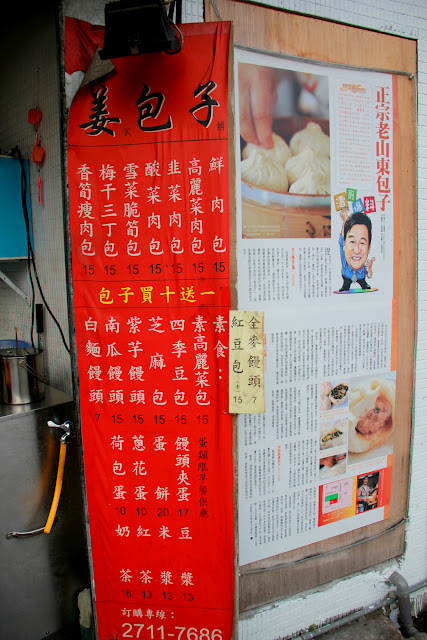 台北.美食.姜包子