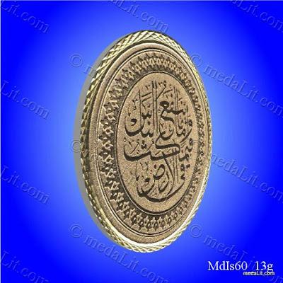 وما ينفع الناس فيمكث في الأرض Islamic Scripts مخطوطات اسلامية