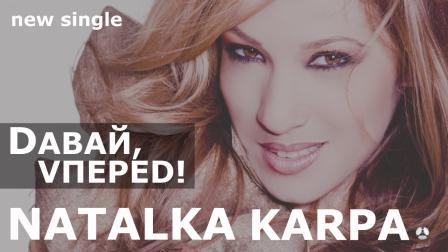 """Наталка Карпа презентувала футбольний сингл """"Давай, вперед!"""""""