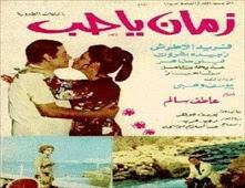 مشاهدة فيلم زمان يا حب