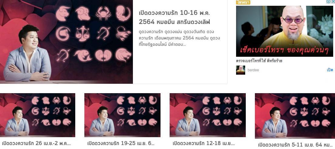 Macintosh HD:Users:User:Desktop:10 เว็บดูดวงรายวันความรัก:1620896369331.jpg