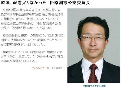 京都祇園暴走事故当日の夜に京都府警トップが飲酒で謝罪 何処が悪いのかという声