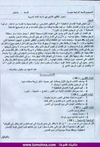 اختبار الفصل الثاني في اللغة العربية للسنة الرابعة متوسط - النموذج 9 - 7.jpg