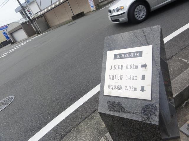 原宿 東海道五十三次