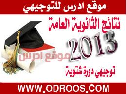 إعلان النتائج التوجيهي 2013 في الفترة الواقعة ما بين 12 و15 شباط الحالي