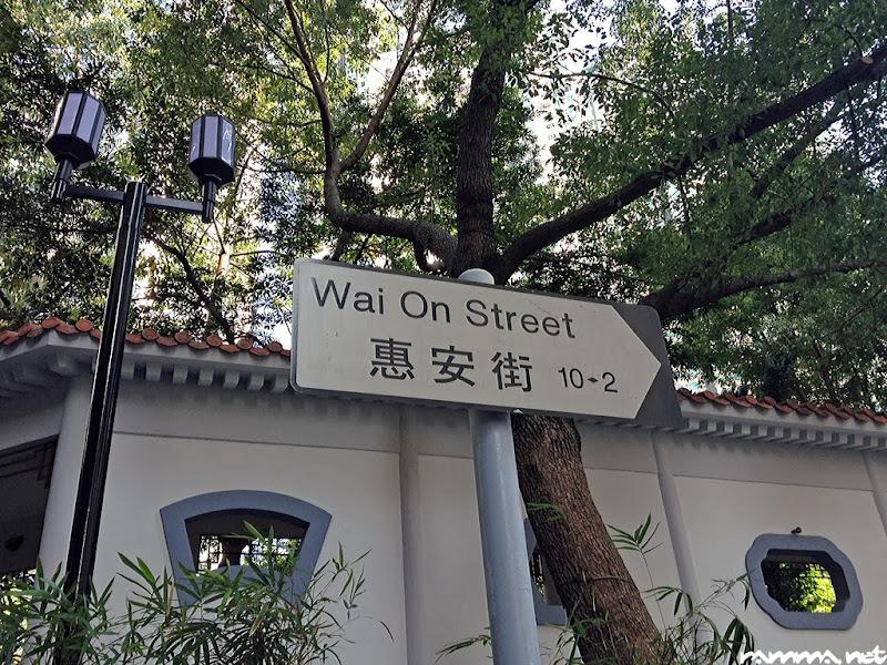 我經常路過這條惠安街
