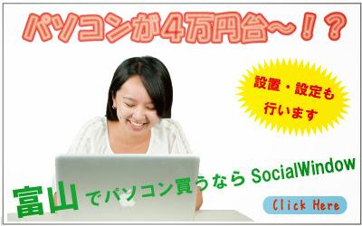 富山格安パソコン販売