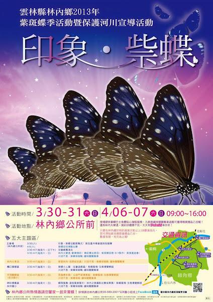 林內-「印象‧紫蝶」紫斑蝶季 2013/3/30 ~ 4/7