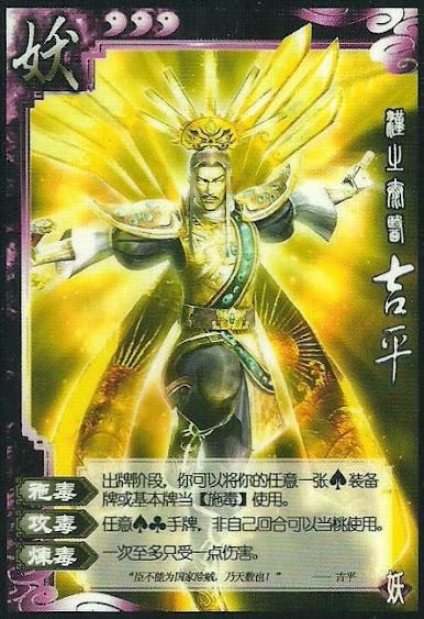 Ji Ping 5