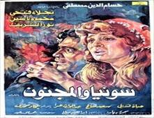 فيلم سونيا والمجنون