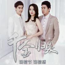 Daughter Back - Thiên Kim Trở Về