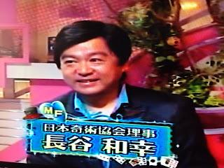 長谷和幸 マジックフライデー/kazuyuki hase