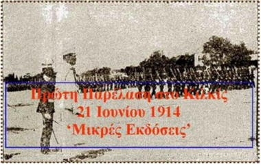 Κιλκίς 1914: Η Πρώτη Μεγάλη Στρατιωτική Παρέλαση της Ελλάδας