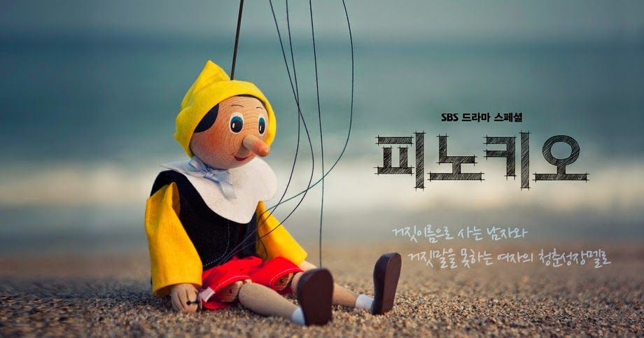 皮諾丘 Pinocchio