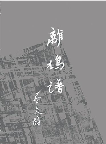 2011年5月 蔡炎培《離鳩譜》