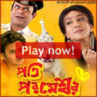 Pati Parmeswar Bengali Movie 2014 Songs