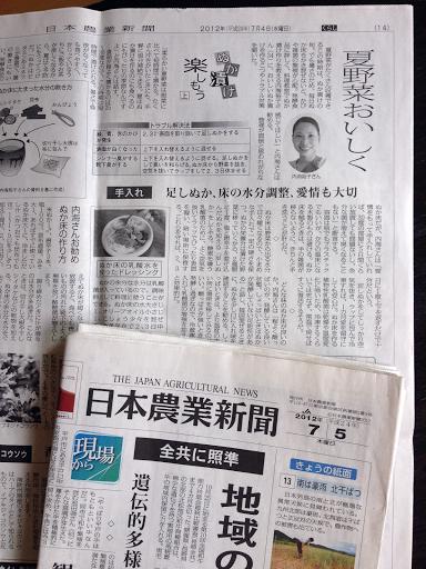 日本農業新聞(日本農業新聞)[2012年7月4日〜7月5日]