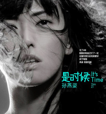 Stefanie Sun It's Time