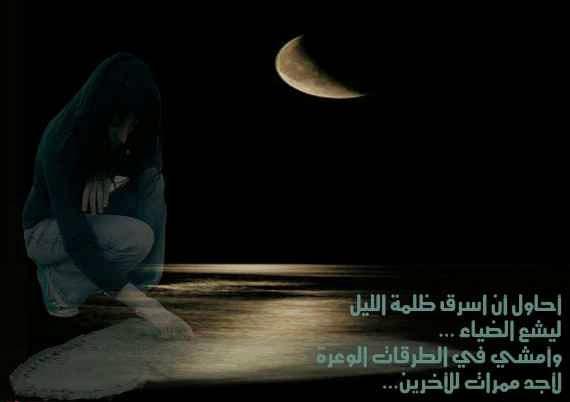 احاول ان اسرق ظلمة الليل ليشع الضياء !!