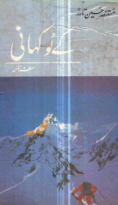 K2 Kahani By Mustansar Hussain Tarrar