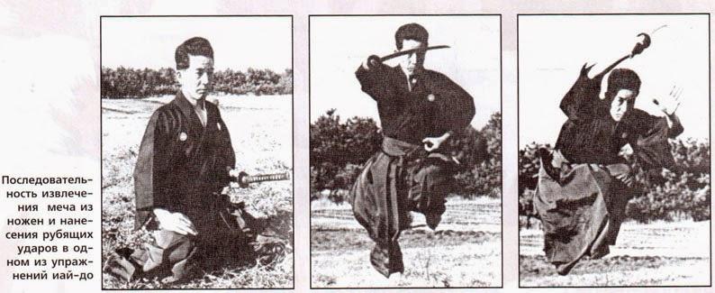 Фехтование самураев