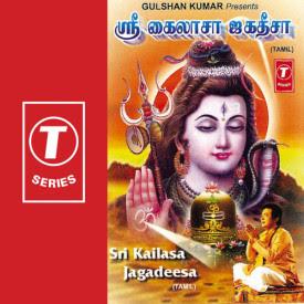 Sri Kailasa Jagadeesa By Various Artists Devotional Album MP3 Songs