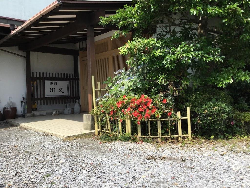 昔ながらの小さな宿川久 Family Ryokan Kawakyu