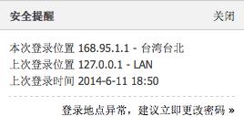 Discuz! 顯示 IP 錯誤
