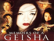 فيلم Memoirs of a Geisha
