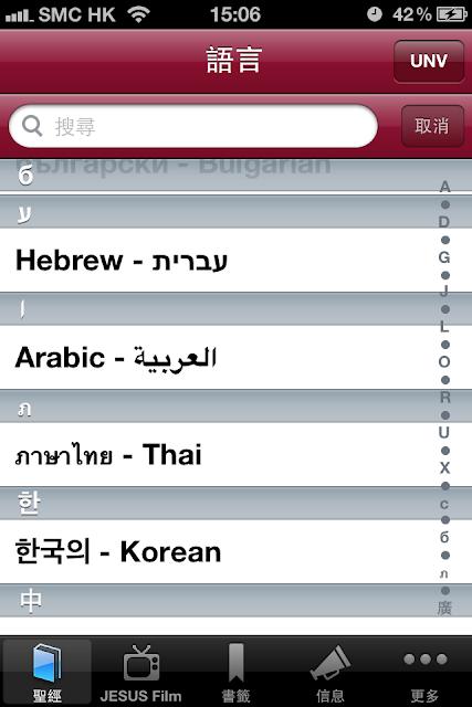 有多種語言的聖經狀本可供選擇
