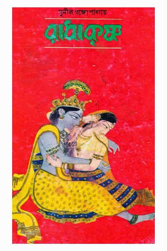 রাধা কৃষ্ণ - সুনীল গঙ্গোপাধ্যায়