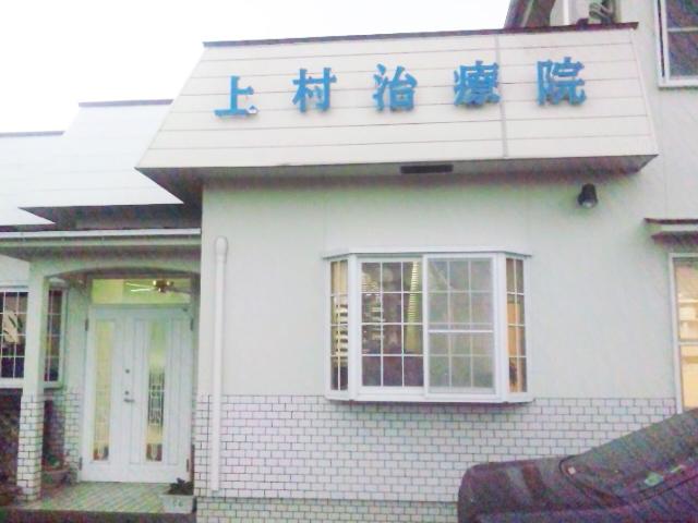 上村治療院のイメージ写真