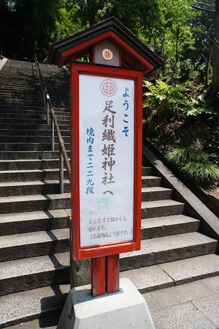 足利織姬神社,229階