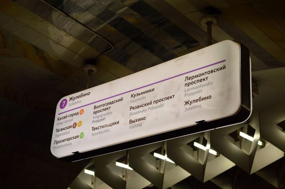 что привыкла к схеме метро