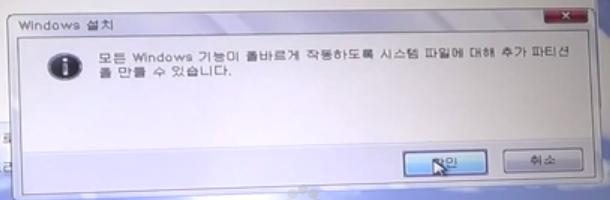 윈도우 설치시 시스템 파일에 대한 추가 파티션 생성