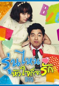 Big รุ่นไหน หัวใจก็จะรัก ( EP. 1-16 END ) [พากย์ไทย]