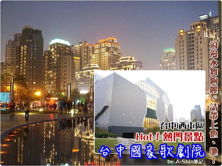 台中國家歌劇院|台中熱門新景點,絢麗水舞讓不少人席地而坐的等待,台中國家歌劇院越夜越美麗,趕緊來這浪漫時刻!