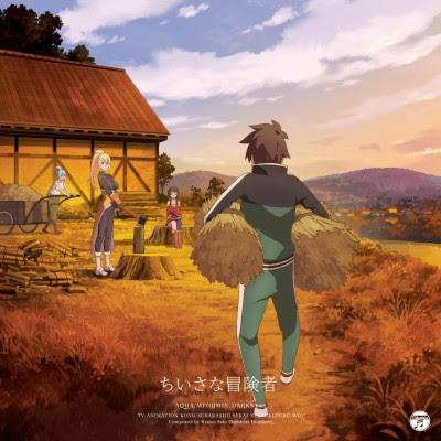 Kono Subarashii Sekai ni Syukufuku wo! ED Single - Chiisana Boukensha