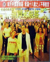 NgC6B0E1BB9Di-Trong-Giang-HE1BB93-HE1BB93ng-HC6B0ng-C490E1BAA1i-Phi-Ca-NgoE1BAA1i-TruyE1BB87n-2-1998